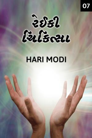 Reiki Therapy - 7 - Chakras by Hari Modi in Gujarati