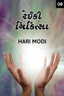 Reiki Therapy - 8 - Treatment procedure Techniques and emotion points in body by Hari Modi in Gujarati