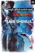 Dakshesh Inamdar દ્વારા પ્રેમ વાસના - પ્રકરણ - 25 ગુજરાતીમાં