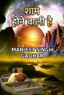 Shaam hone wali hai by Manjeet Singh Gauhar in English