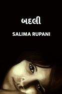 Badli by Salima Rupani in Gujarati