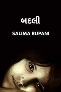 Salima Rupani દ્વારા બદલી ગુજરાતીમાં