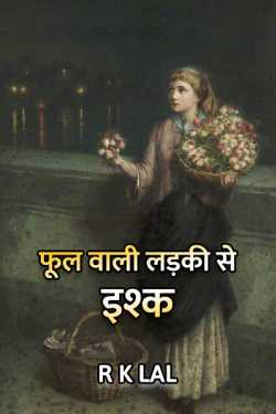 Love with flower girl by r k lal in Hindi