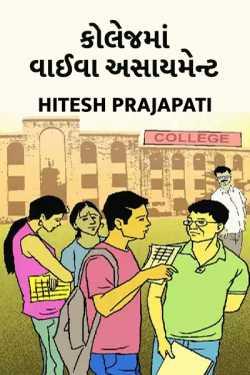 Collagema vaaiva asaayment by Hitesh Prajapati in Gujarati
