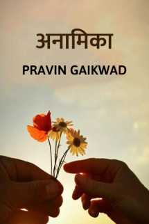 अनामिका मराठीत Pravin Gaikwad