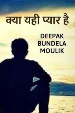 kya yahi pyaar he - 1 by Deepak Bundela Moulik in Hindi