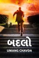Umang Chavda દ્વારા બદલો !!! ગુજરાતીમાં