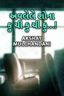 awlele shona...Ku chi ku chi ku...! by Akshay Mulchandani in Gujarati