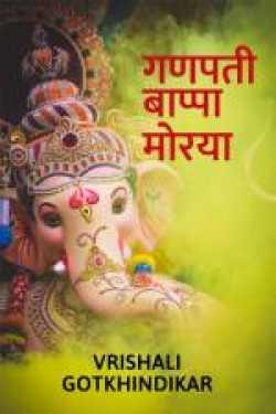 Marathi Novels and Stories Download Free PDF