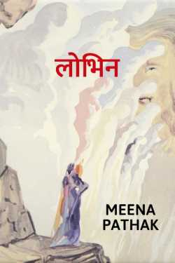 Lobhin - 1 by Meena Pathak in Hindi