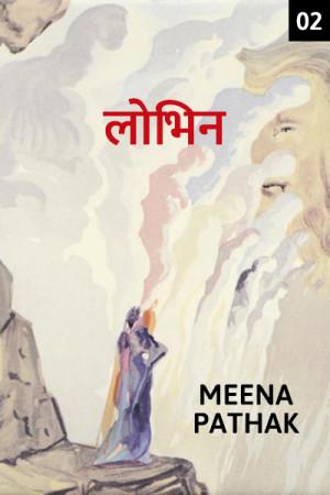 लोभिन - 2 बुक Meena Pathak द्वारा प्रकाशित हिंदी में