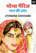 माँमस् मैरिज - प्यार की उमंग - 7 बुक Jitendra Shivhare द्वारा प्रकाशित हिंदी में