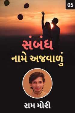 Sambandh name Ajvalu - 5 by Raam Mori in Gujarati