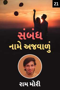 Sambandh name Ajvalu - 21 by Raam Mori in Gujarati