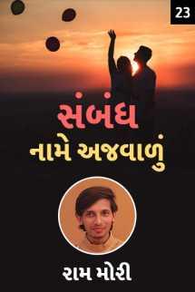 Sambandh name Ajvalu - 23 by Raam Mori in Gujarati