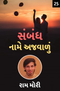 Sambandh name Ajvalu - 25 by Raam Mori in Gujarati