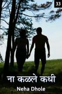 Naa kavle kadhi - 1-33 by Neha Dhole in Marathi