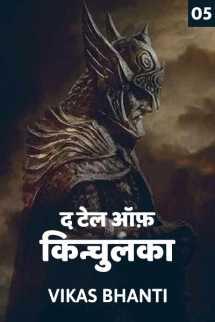 द टेल ऑफ़ किन्चुलका - पार्ट - 5 बुक VIKAS BHANTI द्वारा प्रकाशित हिंदी में