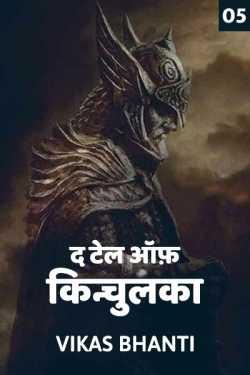 The tell of kinchulaka - 5 by VIKAS BHANTI in Hindi