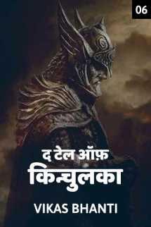 द टेल ऑफ़ किन्चुलका - पार्ट - 6 बुक VIKAS BHANTI द्वारा प्रकाशित हिंदी में