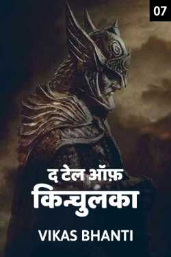 The tell of kinchulaka - 7 by VIKAS BHANTI in Hindi