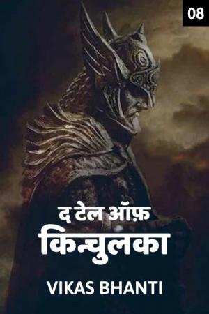 द टेल ऑफ़ किन्चुलका - पार्ट - 8 बुक VIKAS BHANTI द्वारा प्रकाशित हिंदी में