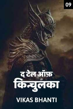 The tell of kinchulaka - 9 by VIKAS BHANTI in Hindi