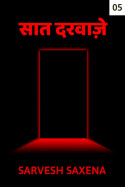 The Seven Doors - 5 by Sarvesh Saxena in Hindi
