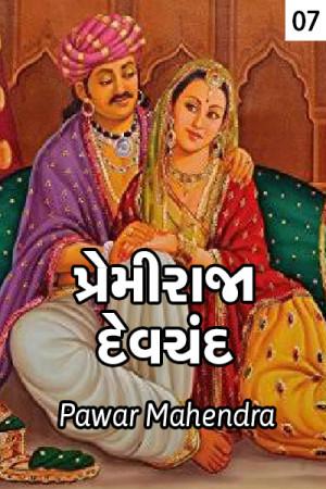 Pawar Mahendra દ્વારા પ્રેમીરાજા દેવચંદ - ૭ ગુજરાતીમાં