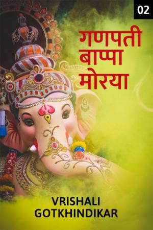 Ganpati bappa morya - 2 by Vrishali Gotkhindikar in Marathi