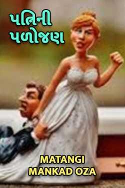 Patnini padojan by Matangi Mankad Oza in Gujarati