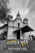 Shapit murti by Roshan Jha in Hindi
