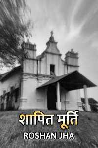 Shapit murti