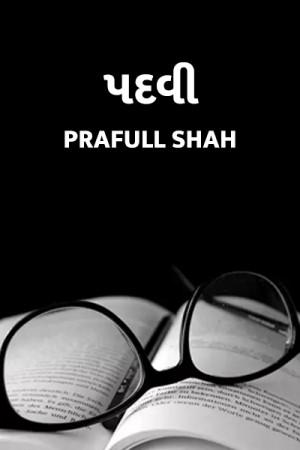 Prafull shah દ્વારા પદવી ગુજરાતીમાં