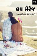 Love Marraige - 23 by Author Mahebub Sonaliya in Gujarati