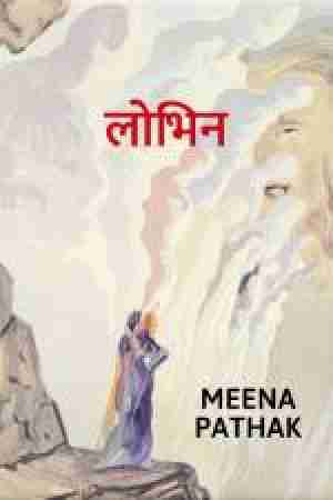 लोभिन by Meena Pathak in Hindi