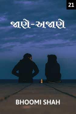 Jaane-ajane - 21 by Bhoomi Shah in Gujarati