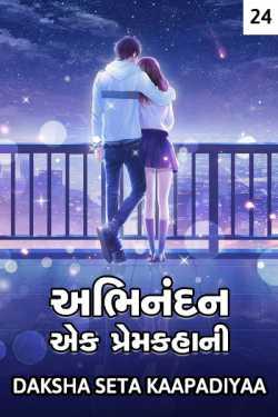 abhinandan : ek premkahani - 24 by Daksha Seta Kaapadiyaa in Gujarati