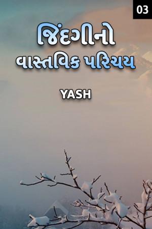 Jindagino vastvik parichay - 3 by Yash in Gujarati