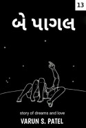 Be Pagal - 13 by Varun S. Patel in Gujarati