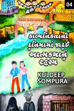Imagination world: Secret of the Megical biography  -4 by Kuldeep Sompura in Gujarati