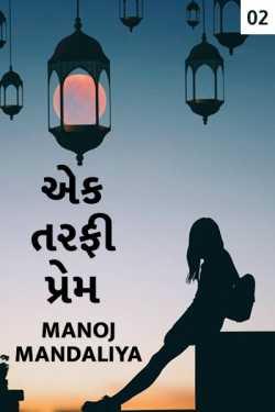 Ek tarfi prem - 2 by Manoj Mandaliya in Gujarati