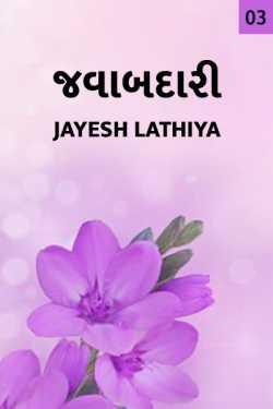 Jawabdari - 3 by Jayesh Lathiya in Gujarati