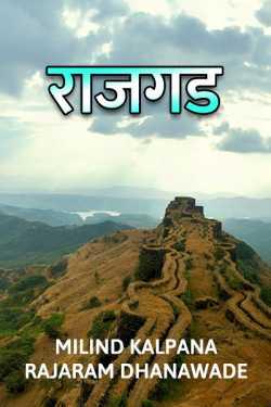 RAJGAD PART 1 by MILIND KALPANA RAJARAM DHANAWADE in Marathi