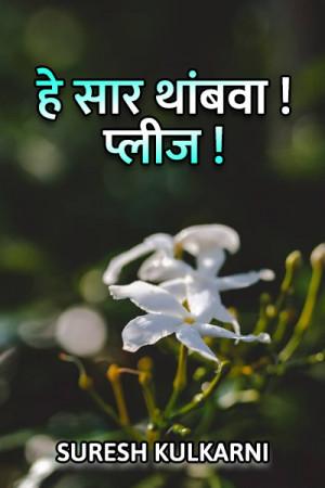 He Sar Thambva-please by suresh kulkarni in Marathi