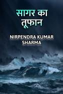 सागर का तूफान बुक Nirpendra Kumar Sharma द्वारा प्रकाशित हिंदी में