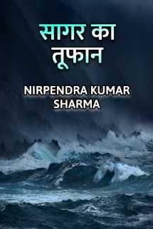 Sagar ka tufan by Nirpendra Kumar Sharma in Hindi