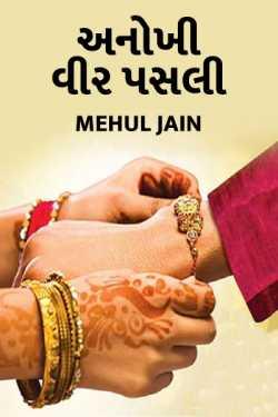 Anokhi veer pasli by Mehul jain in Gujarati