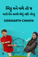 bollysophy on montu ni bittu by Siddharth Chhaya in Gujarati