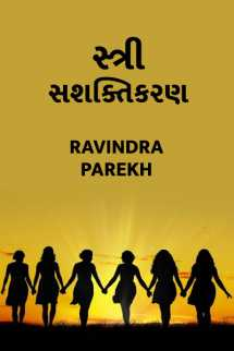 Ravindra Parekh દ્વારા સ્ત્રી સશક્તિકરણ ગુજરાતીમાં